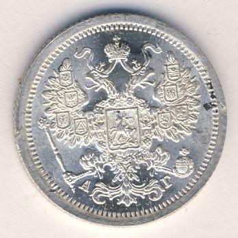15 копеек 1885 г. СПБ АГ. Александр III.