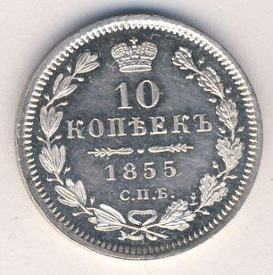 10 копеек 1855 г. СПБ НІ. Николай I - Александр II Санкт-Петербургский монетный двор