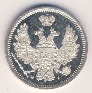 10 копеек 1855 г. СПБ НІ. Николай I - Александр II. Санкт-Петербургский монетный двор