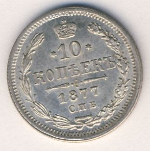 10 копеек 1877 г. СПБ HI. Александр II Инициалы минцмейстера НІ