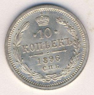 10 копеек 1896 г. СПБ АГ. Николай II