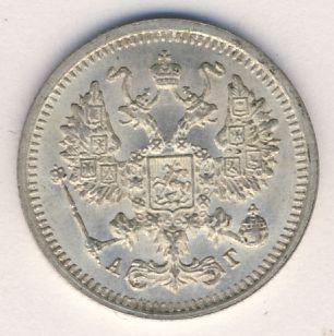 10 копеек 1896 г. СПБ АГ. Николай II.