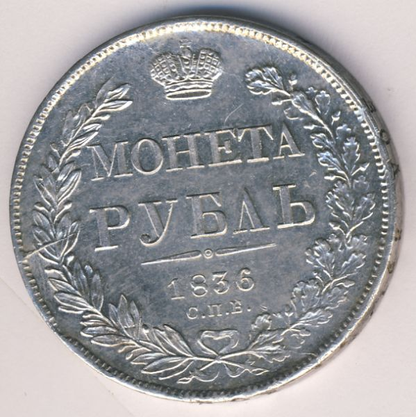 1 рубль 1836 г. СПБ НГ. Николай I. Орел 1832. Венок 7 звеньев