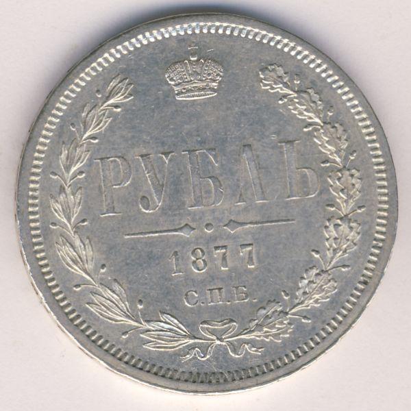 1 рубль 1877 г. СПБ НІ. Александр II. Инициалы минцмейстера НІ