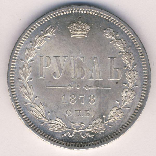 1 рубль 1878 г. СПБ НФ. Александр II.