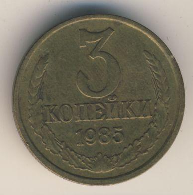 3 копейки 1985 г. Штемпель 2. 20 копеек 1980 года