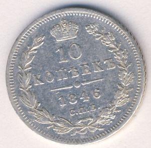 10 копеек 1846 г. СПБ ПА. Николай I. Корона широкая