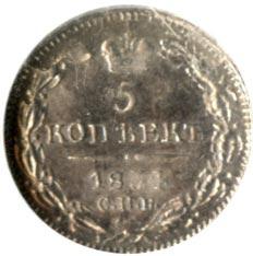 5 копеек 1834 г. СПБ НГ. Николай I.