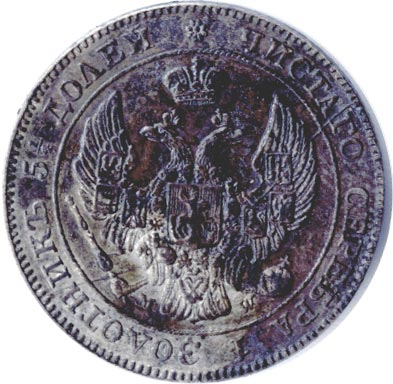 25 копеек - 50 грошей 1842 г. MW. Русско-Польские (Николай I). Св. Георгий в плаще