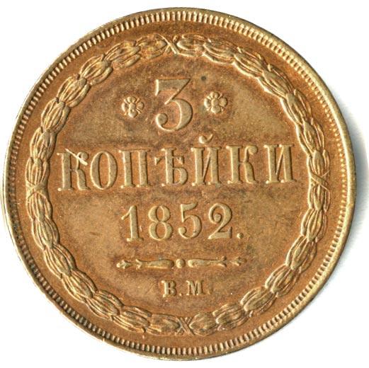 3 копейки 1852 г. ВМ. Николай I Варшавский монетный двор