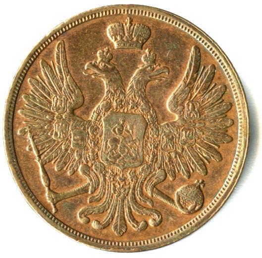 3 копейки 1852 г. ВМ. Николай I. Варшавский монетный двор