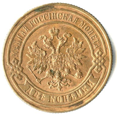 2 копейки 1879 г. СПБ. Александр II.