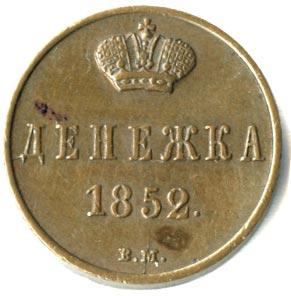 Денежка 1852 г. ВМ. Николай I. Варшавский монетный двор