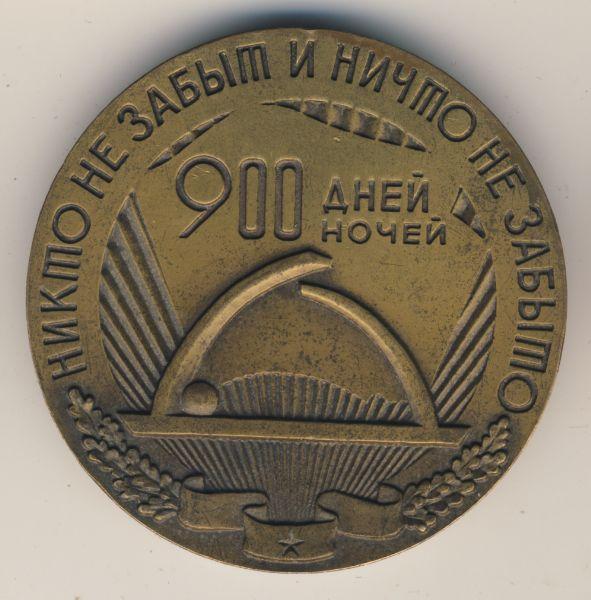Медаль. 900 дней, 900 ночей.