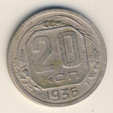 20 копеек 1936 г. Перепутка - штемпель 1. 3 копеек 1935 г. нового типа. звезда фигурная, разрезная