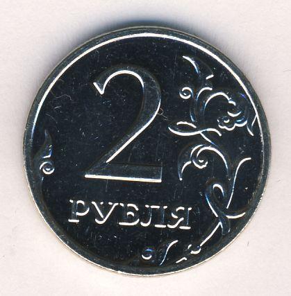 2 рубля 2009 г. ММД. Магнитные