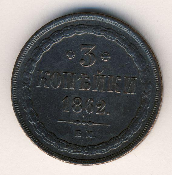 3 копейки 1862 г. ВМ. Александр II Варшавский монетный двор