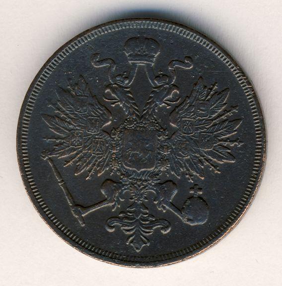 3 копейки 1862 г. ВМ. Александр II. Варшавский монетный двор