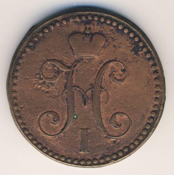 2 копейки 1839 г. СМ. Николай I. Тиражная монета