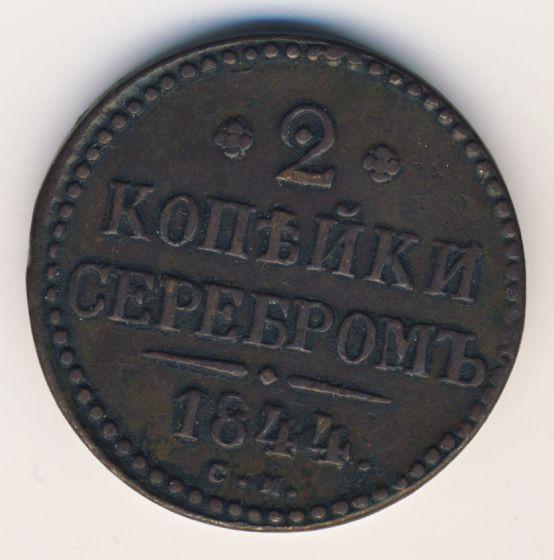 2 копейки 1844 г. СМ. Николай I Сузунский монетный двор
