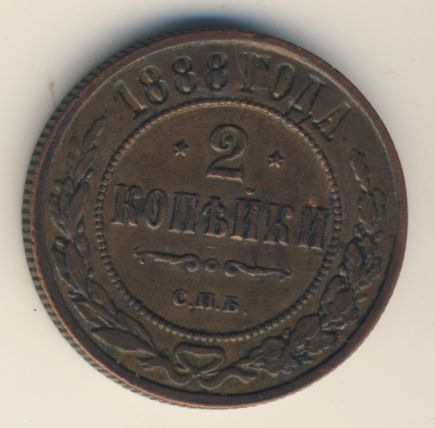 2 копейки 1888 г. СПБ. Александр III.