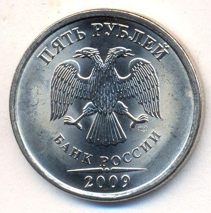 5 рублей 2009 г. СПМД Магнитные