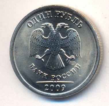 1 рубль 2009 года стоимость спмд магнитная советский рубль памятный