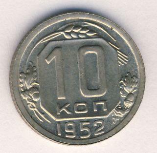 10 копеек 1952 г. У колоса над щитком в нижней части 4 зерна