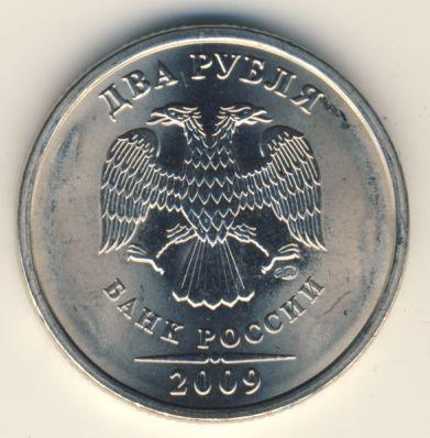2 рубля 2009 г. СПМД Магнитные