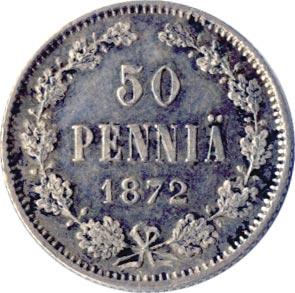 50 пенни 1872 г. S. Для Финляндии (Александр II)