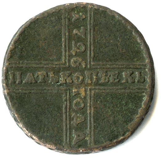 5 копеек 1726 г. НД. Екатерина I Дата сверху вниз. Набережный монетный двор