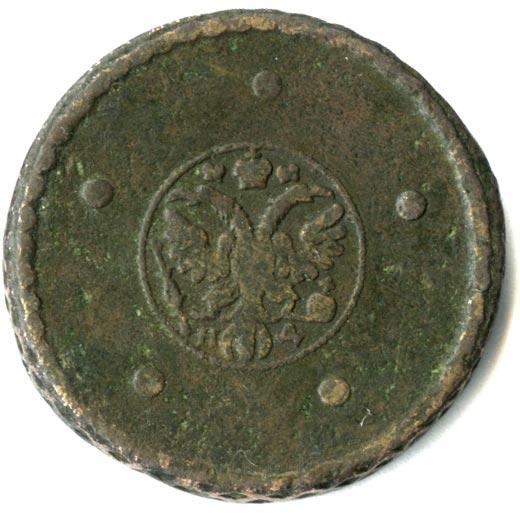 5 копеек 1726 г. НД. Екатерина I. Дата сверху вниз. Набережный монетный двор