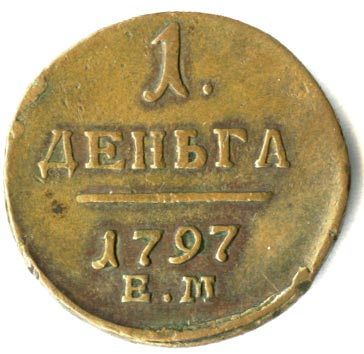Деньга 1797 г. АМ. Павел I. Аннинский монетный двор. Штемпель лицевой стороны полушки