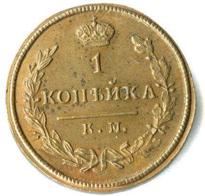 1 копейка 1830 г. КМ АМ. Николай I. Новодел