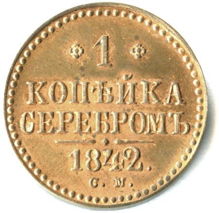 1 копейка 1842 г. СМ. Николай I Сузунский монетный двор. Новодел