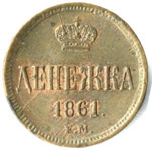5 копеек 1861 г. ЕМ. Александр II Св. Георгий с копьем