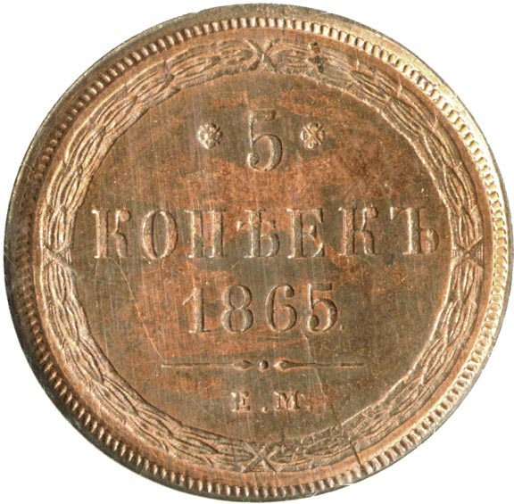 5 копеек 1865 г. ЕМ. Александр II. Св. Георгий с копьем