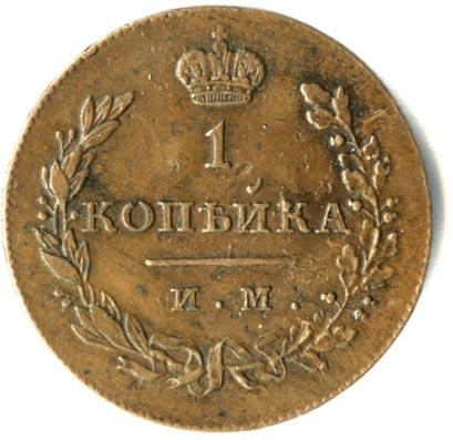 1 копейка 1813 г. ИМ ПС. Александр I. Буквы ИМ ПС
