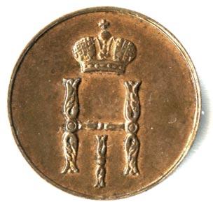 Денежка 1851 г. ВМ. Николай I. Варшавский монетный двор