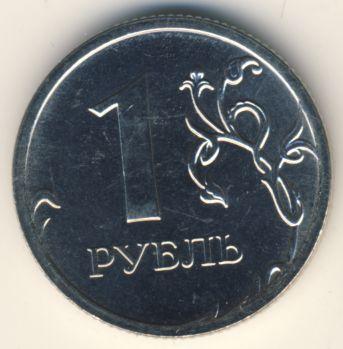1 рубль 2010 г. ММД.
