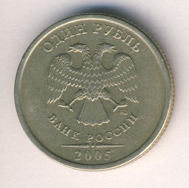 1 рубль 2005 г. ММД