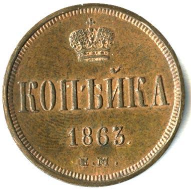 1 копейка 1863 г. ЕМ. Александр II. Екатеринбургский монетный двор