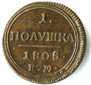 Полушка 1808 г. ЕМ. Александр I Екатеринбургский монетный двор