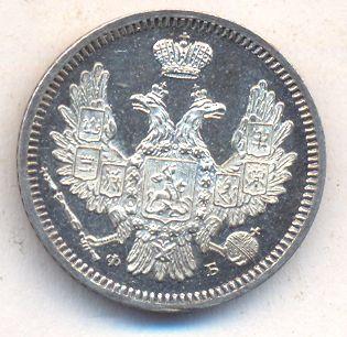 10 копеек 1857 г. СПБ ФБ. Александр II.