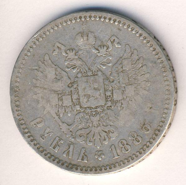 1 рубль 1886 г. (АГ). Александр III Голова малая