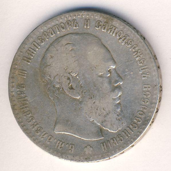 1 рубль 1886 г. (АГ). Александр III. Голова малая