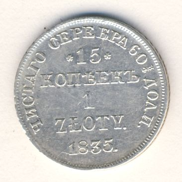 15 копеек - 1 злотый 1835 г. НГ. Русско-Польские (Николай I) Буквы НГ