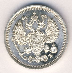 10 копеек 1909 г. СПБ ЭБ. Николай II.
