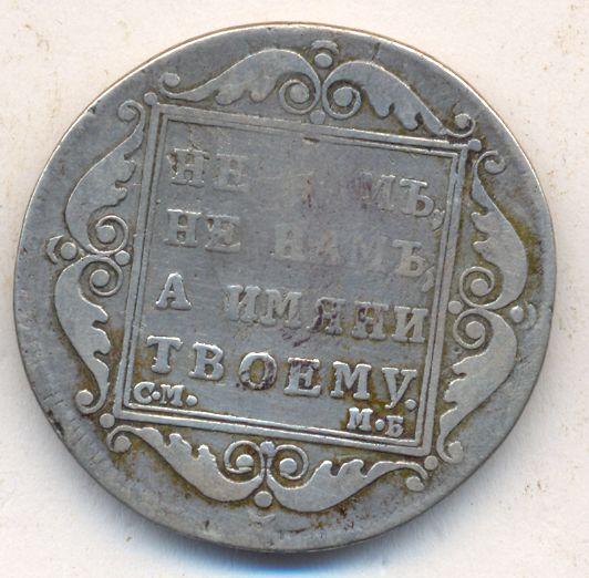 Полтина 1799 г. СМ МБ. Павел I. ПОЛТНИА. Инициалы минцмейстера МБ