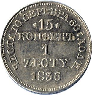 15 копеек - 1 злотый 1836 г. MW. Русско-Польские (Николай I) Св. Георгий меньше. С розетками у номинала. Буквы MW